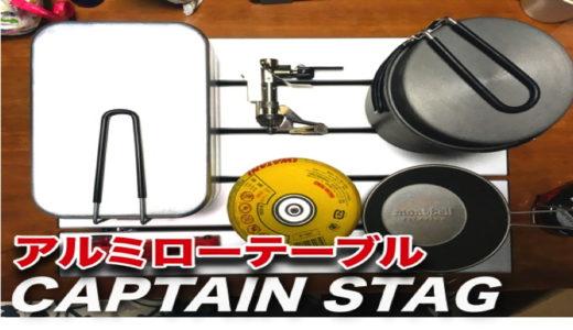 【欠点あり】キャプテンスタッグのアルミローテーブル使用2年レビュー