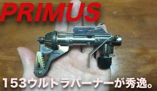 【デメリットあり】プリムスの153ウルトラバーナーを使う4つの利点