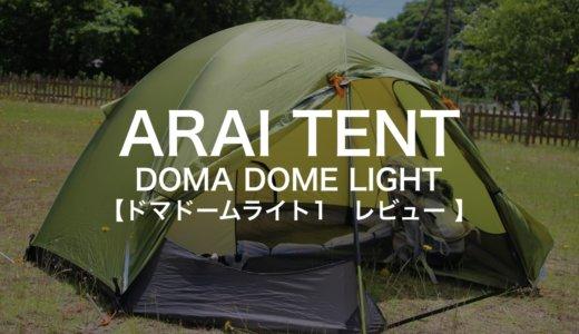 【ドマドームライト1レビュー】広い土間が特徴!テン場を楽しみたい人におすすめNo1.テント