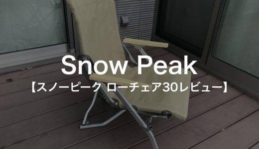 スノーピークローチェア30を【徹底レビュー】もう迷わない!アウトドアチェアはこれで決まり!