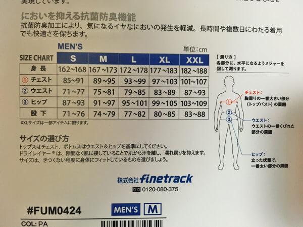ファイントラック ドライレイヤー(ベーシック)のサイズ比較表