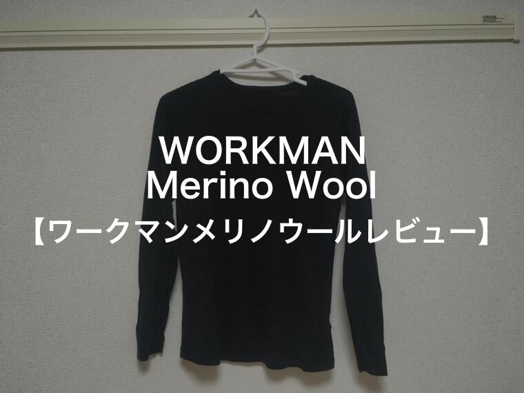 ワークマンのメリノウールの写真