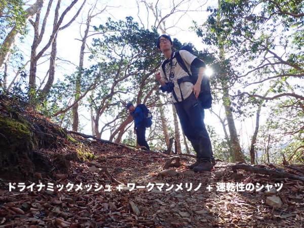 雲取山でワークマンのメリノウールを着た写真