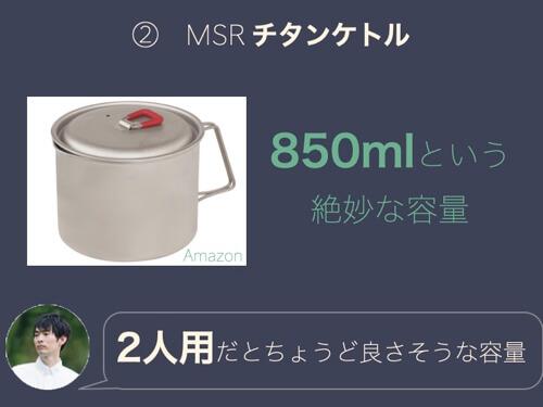 MSR チタンケトルの印象