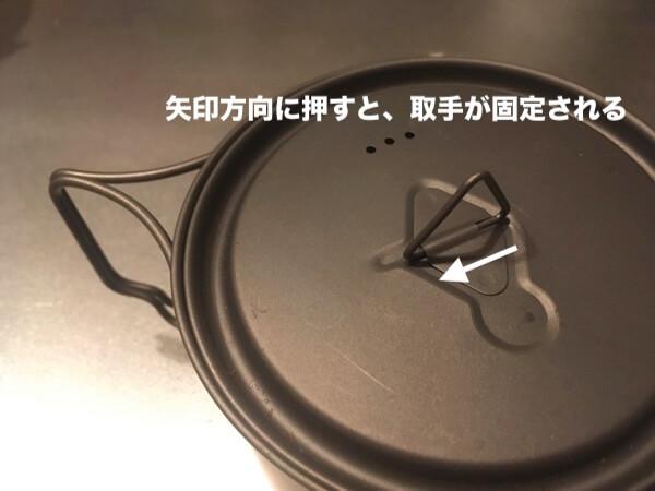 TOAKSのライトチタニウム550mlポットのフタの写真