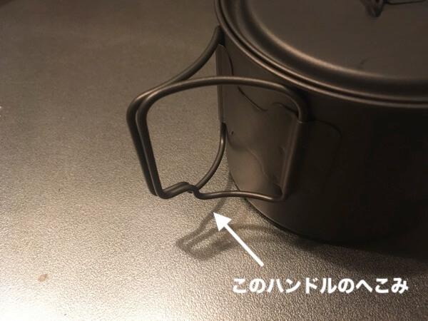 TOAKSのライトチタニウム550mlポットのハンドルの写真