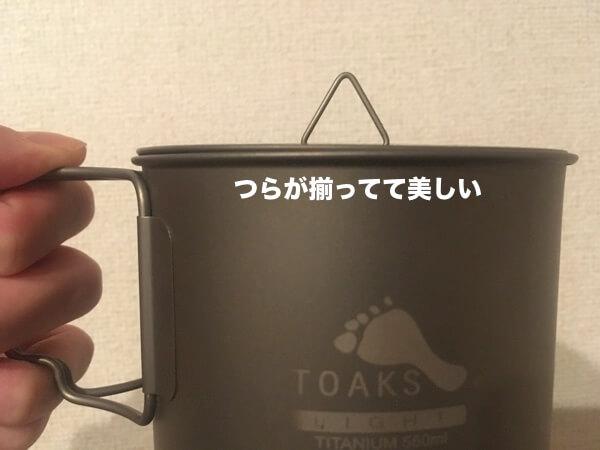 TOAKSのライトチタニウム550mlポットのフタ上部の写真