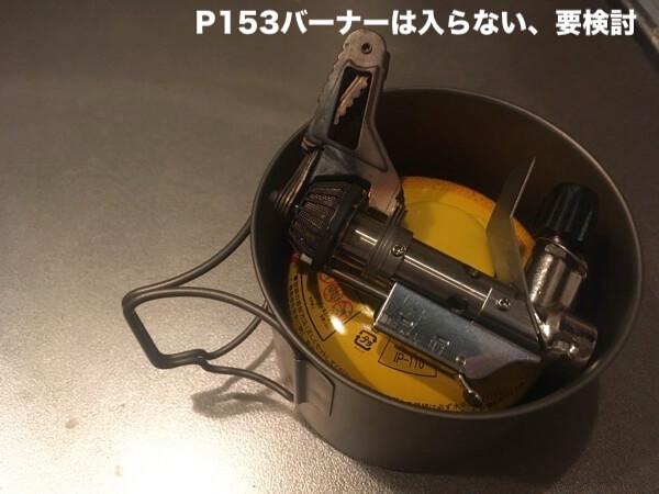 TOAKSのライトチタニウム550mlポットに110OD缶を収納した写真