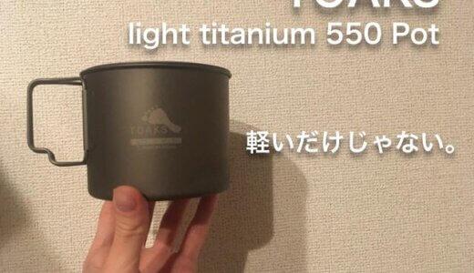 【TOAKSのライトチタニウム550mlポットをレビュー】最軽量だけど、軽さだけが魅力ではない