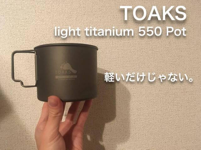 TOAKSのライトチタニウム550mlレビューサムネ