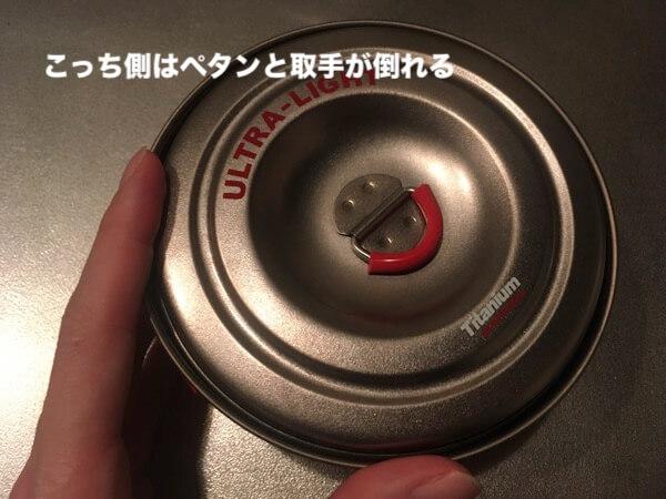 エバニューのチタンウルトラライトクッカー1の取手の写真