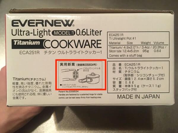 エバニューのチタンウルトラライトクッカー1の箱の写真