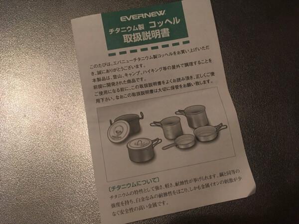 エバニューのチタンウルトラライトクッカー1の説明書