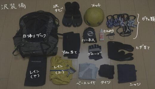 【沢登りギア紹介】ぼくが初めて購入した沢登り装備7選【初心者向け】