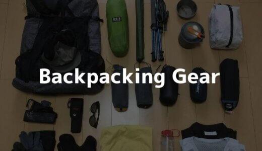 【2021年】登山歴4年目、夏山テント泊装備のおすすめ品をご紹介