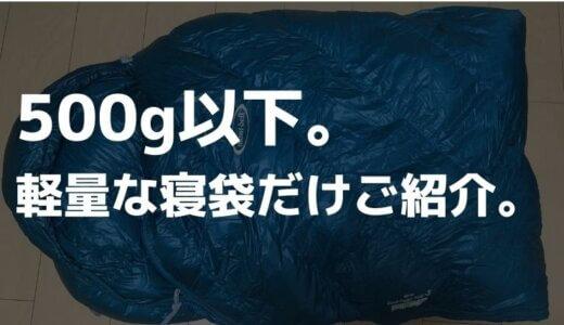 【500g以下】超軽量な寝袋・シュラフのおすすめ品6選