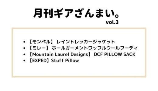【Vol.3】今月の気になるアウトドアギア【月刊ギアざんまい】