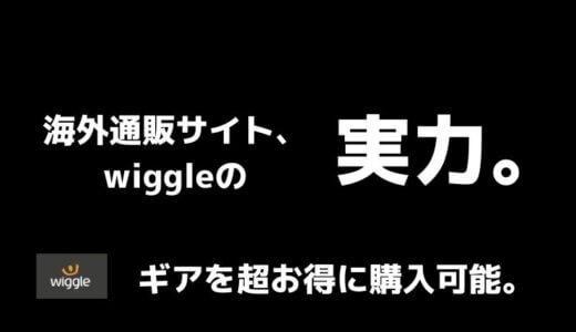 【wiggleの評判・口コミ】本当にお得?実際に利用したのでレビューします